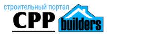 CPP-Builder — строительный портал